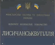 Підготовка підприємств «Лисичанськвугілля» до роботи в осінньо-зимовий період визнана недостатньою