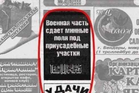 """Реклама Партии регионов попала в августовский обзор """"маразмы месяца"""""""