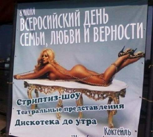 Рекламные маразмы сентября