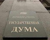Изображение - Госдума приняла закон об увеличении страховой суммы по вкладам до 1,4 млн рублей 1418989225_duma