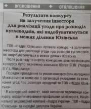 Крупнейшее в Украине месторождение сланцевого газа ушло тайным инвесторам