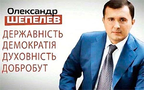Экс-чиновник Шепелев стал агентом ФСБ— прокуратура