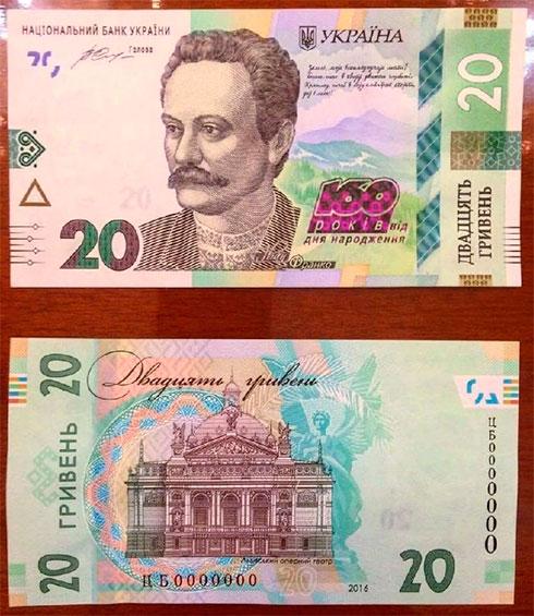 У Гонтаревой представили памятную банкноту