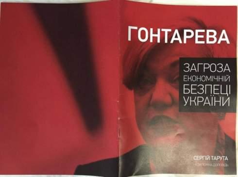 """""""Крестовый поход"""" против Валерии Гонтаревой"""