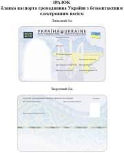Кабмин утвердил новый образец бланка паспорта гражданина Украины