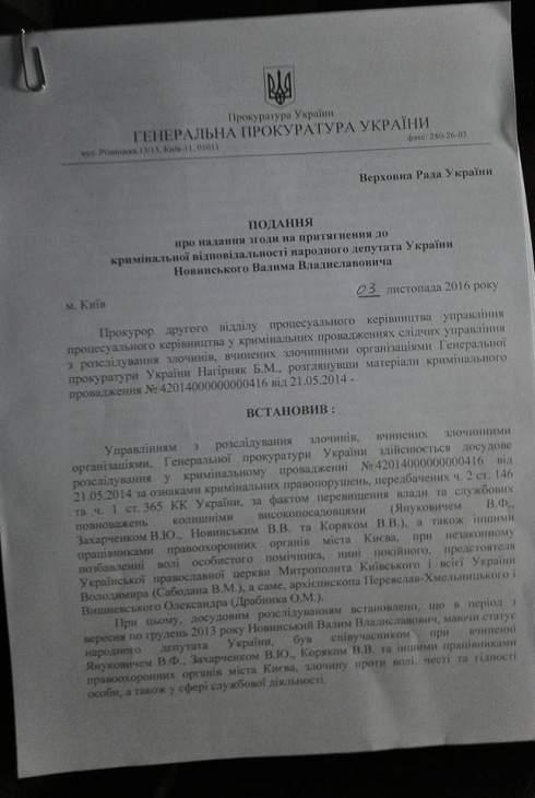 Луценко просит Раду дать разрешение на снятие неприкосновенности с Новинского