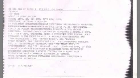 Россия ввела ответные санкции против украинских цистерн