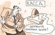 Задолженность по выплате зарплаты в Украине в октябре 2016г сократилась на 0,8% - Госстат