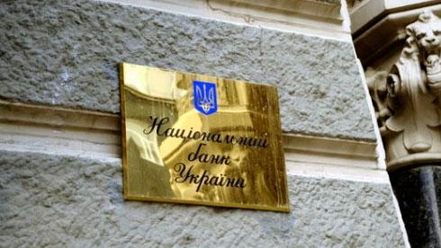 НБУ реализовал нааукционе $59,1 млн для удержания курса