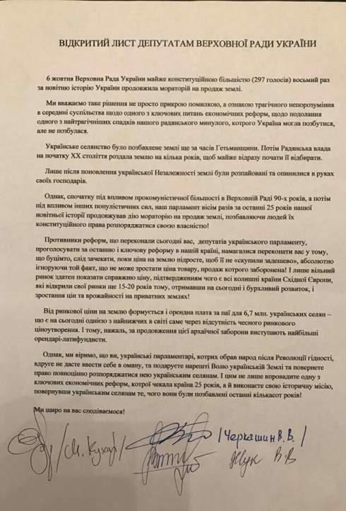 Провідні економісти просять запустити ринок землі в Україні