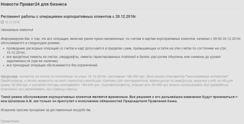 ПриватБанк с 20 декабря ввел ограничения на корпоративные платежи
