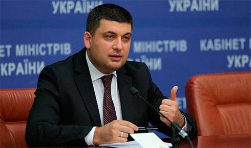 Гройсман объявил оначале масштабной реформы министерств