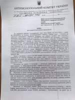 """Антимонопольный комитет Украины просит наложить арест на имущество """"Газпрома"""""""
