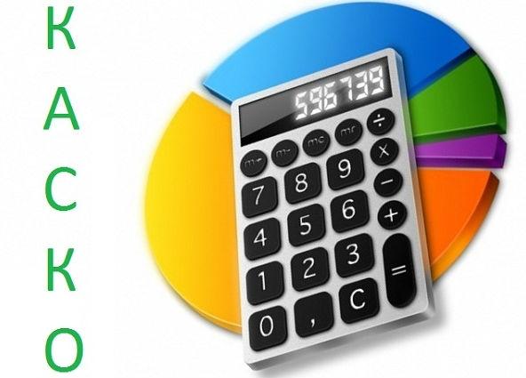 Расчет полиса каско 2017 онлайн калькулятор