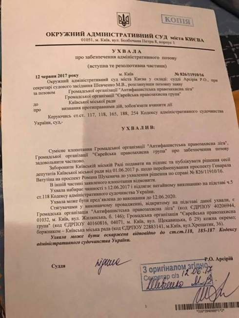 Окружной админсуд запретил переименовывать проспект Ватутина в Шухевича