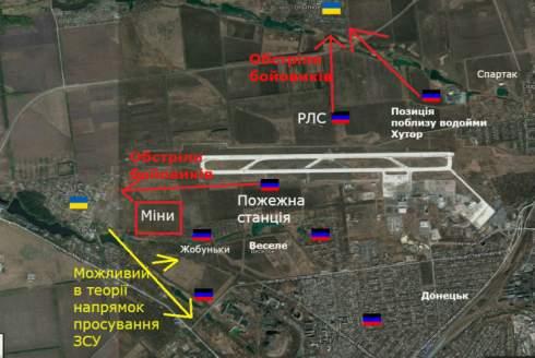 Донецкий аэропорт. Почему ВСУ необходимо наступление на Жабуньки
