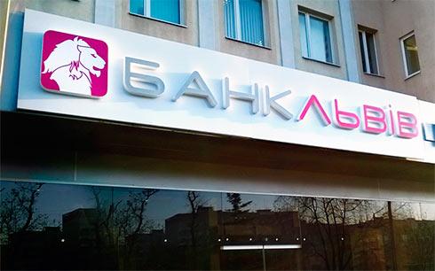 Швейцарская КУА ResponsAbility Participations хочет приобрести 40% банка «Львов»