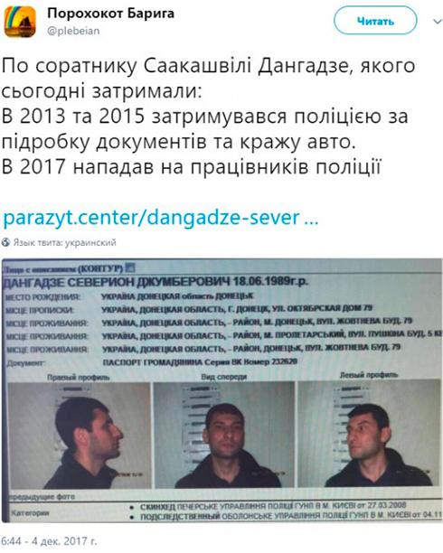 Адвокати Саакашвілі оскаржили арешт його соратника Дангадзе - Цензор.НЕТ 5313