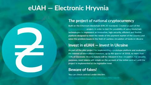 ВУкраинском государстве запущена фальшивая электронная гривна