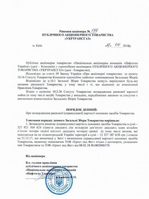 Украинская ГТС стоит 328 миллиардов гривен - Ernst & Young