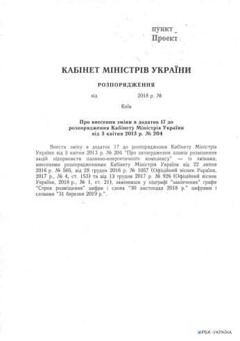 Кабмин продлил размещение акций «Центрэнерго» до 30 марта