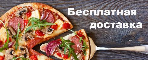 бесплатная доставка пиццы