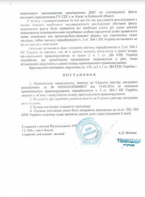 Глава газового бизнеса «Нафтогаза» Андрей Фаворов: Мне приписывают высокие кабинеты от ЦРУ до Кремля
