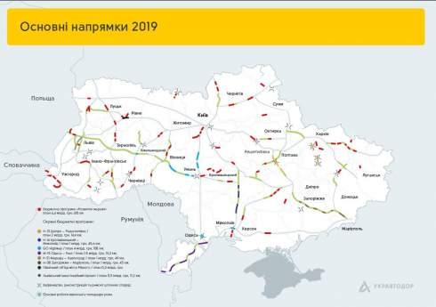 Какие трассы власти отремонтируют в 2019 году за 50 млрд гривен