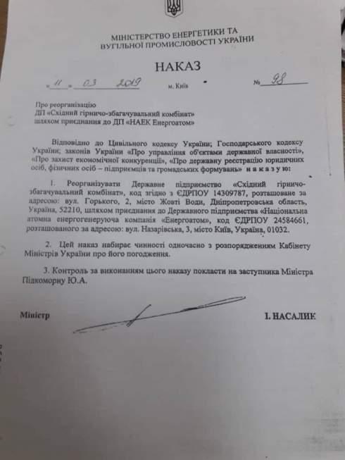 Насалик присоединил «Восточный ГОК» из дела Мартыненко к «Энергоатому»