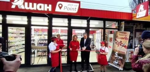 Ашан открыл первый магазин в новом формате