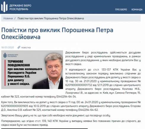 «Видосики» ГБР для Порошенко: Зачем Венедиктова идет по пути Трубы