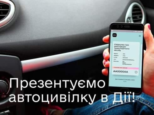 «Дия» представила цифровую автогражданку