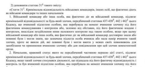 Закон о «ведении агрессивной войны»: Как украинских командиров хотят заставить не стрелять в ответ