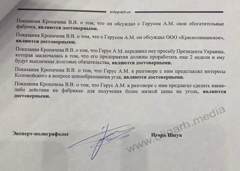 Кропачев подтвердил на полиграфе: Герус договаривался с ним о схемах Коломойского на Центрэнерго
