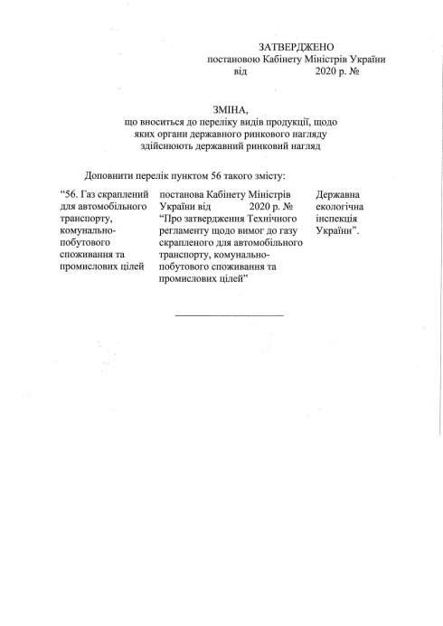 В Украине установили требования к качеству сжиженного газа