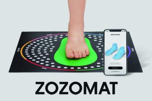Костюм от Zozo позволит измерить параметры тела для заказов одежды онлайн