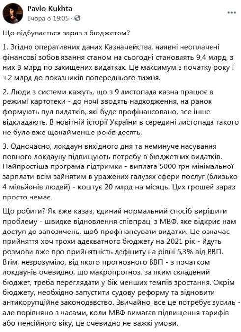 Впервые за десять лет казна Украины полностью пуста, миллиардные долги покрыть нечем, – экс-замминистра