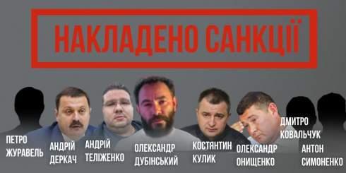 Слуга народа и Кремля: неочевидные детали санкций США против Дубинского и соратников