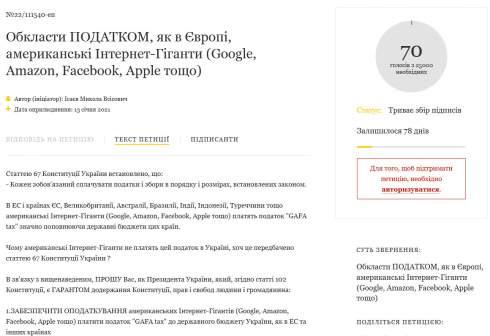 «Налог на Google»: Слуги хотят обязать интернет-гигантов платить налоги в Украине