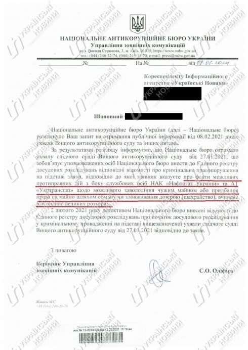 НАБУ начало расследовать возможную растрату средств и мошенничество чиновниками «Нафтогаза»