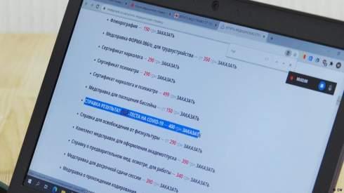 Фальшивые справки: как в Украине подделывают тесты на коронавирус