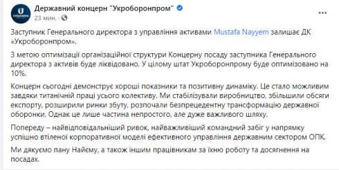 Мустафа Найем покидает Укроборонпром. Его должность сократили