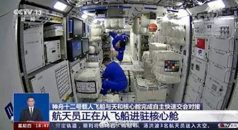 Китайская орбитальная станция приняла первых космонавтов