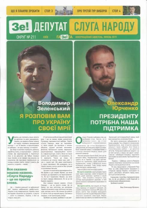 Отдай мандат: Заставят ли экс- «слугу» Юрченко уйти из Рады