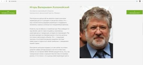 Мошенники пытаются выманить деньги украинцев под видом «Приватбанка» Коломойского
