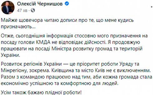 Чернышев опроверг слухи о своем назначении главой КГГА